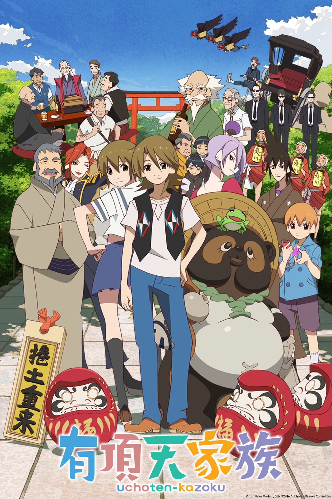 Image result for the eccentric family