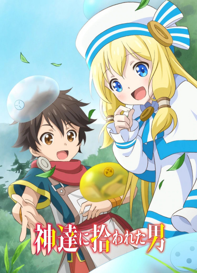 A new key visual for the upcoming By the Grace of the Gods TV anime, featuring main characters Ryoma and Eliaria playing happily with some friendly slimes.