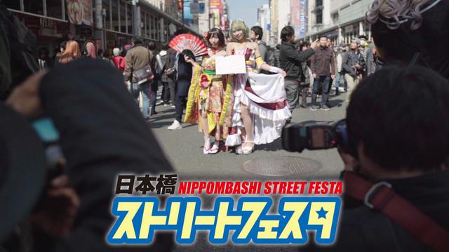 Nippombashi Street Festa