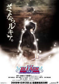 Bleach - Fade to Black: Kimi no Na wo Yobu