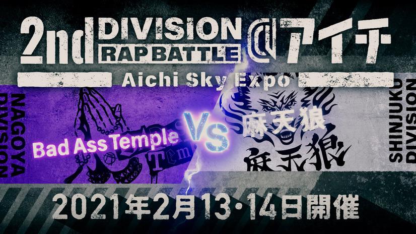 Aichi: Bad Ass Temple vs.Matenrou