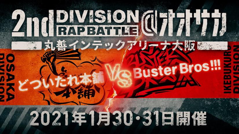 Osaka: ¡¡¡Doitsutare Honpo contra Buster Bros !!!