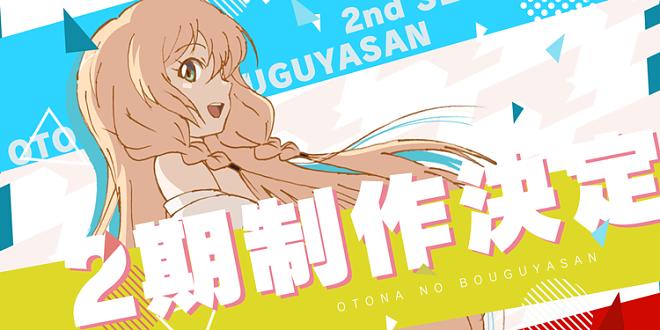 Otona no Boguya-san