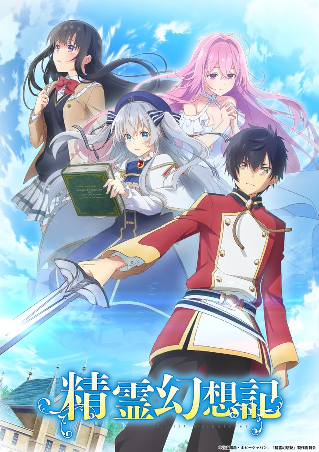 A key visual for the upcoming Seirei Gensouki: Spirit Chronicles TV anime, featuring the main cast of fantasy world adventurers posed against the backdrop of a clear blue sky.