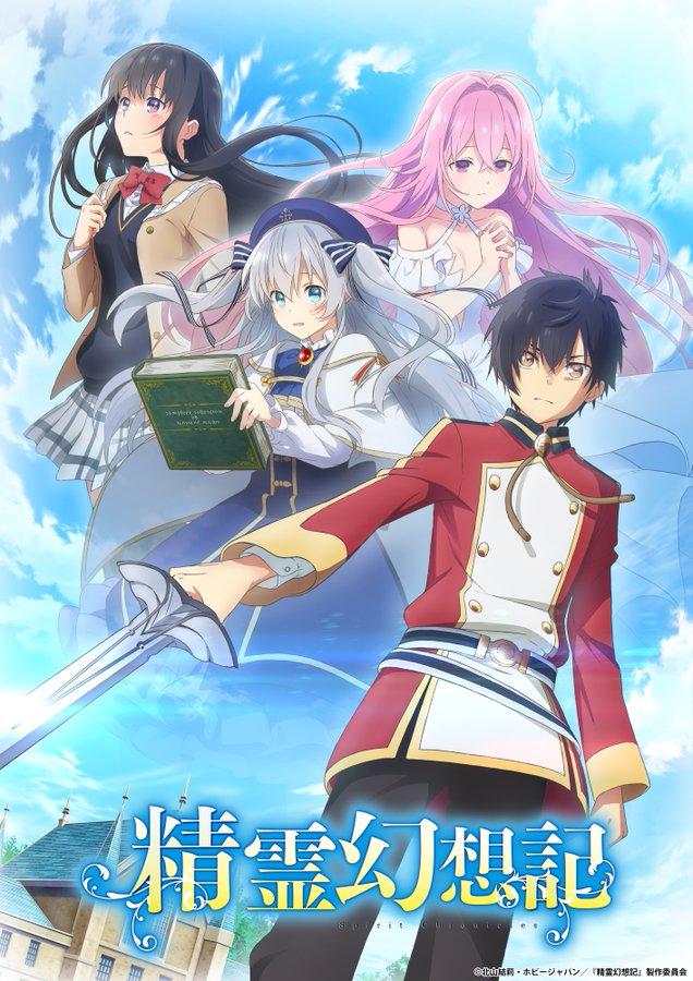 Una imagen clave para el próximo anime de televisión Seirei Gensouki: Spirit Chronicles, que presenta al elenco principal de aventureros del mundo de fantasía posados contra el fondo de un cielo azul claro.