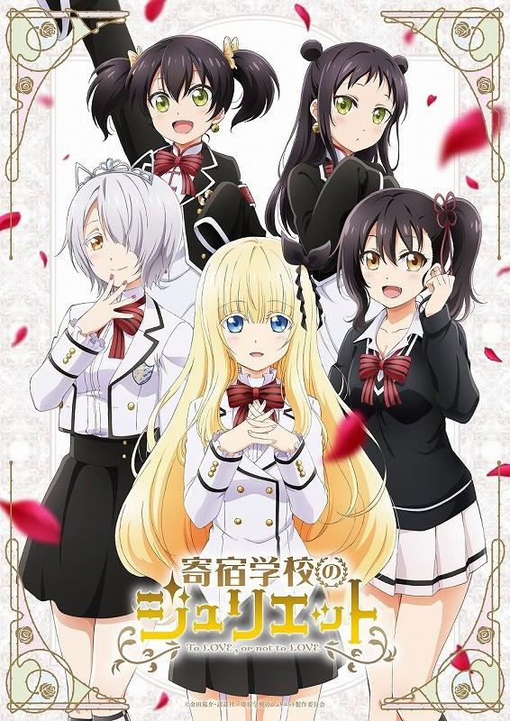 Key Visual Above For Kishuku Gakkou Juliet Boarding School An Upcoming TV Anime Based On Yousuke Kanedas Shakespearean Romantic Comedy