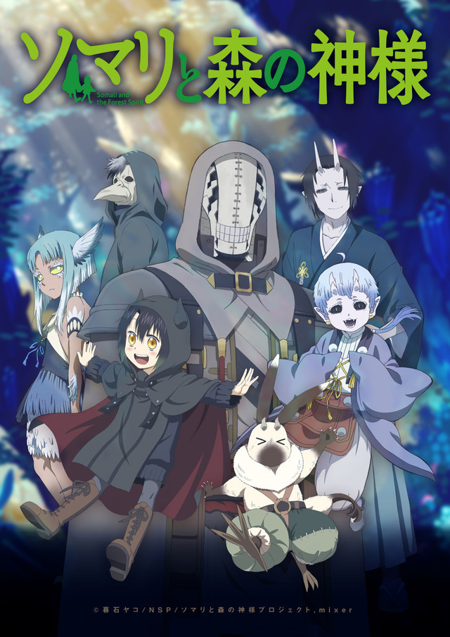 A new key visual for Somali and the Forest Spirit, featuring the main characters of the series.
