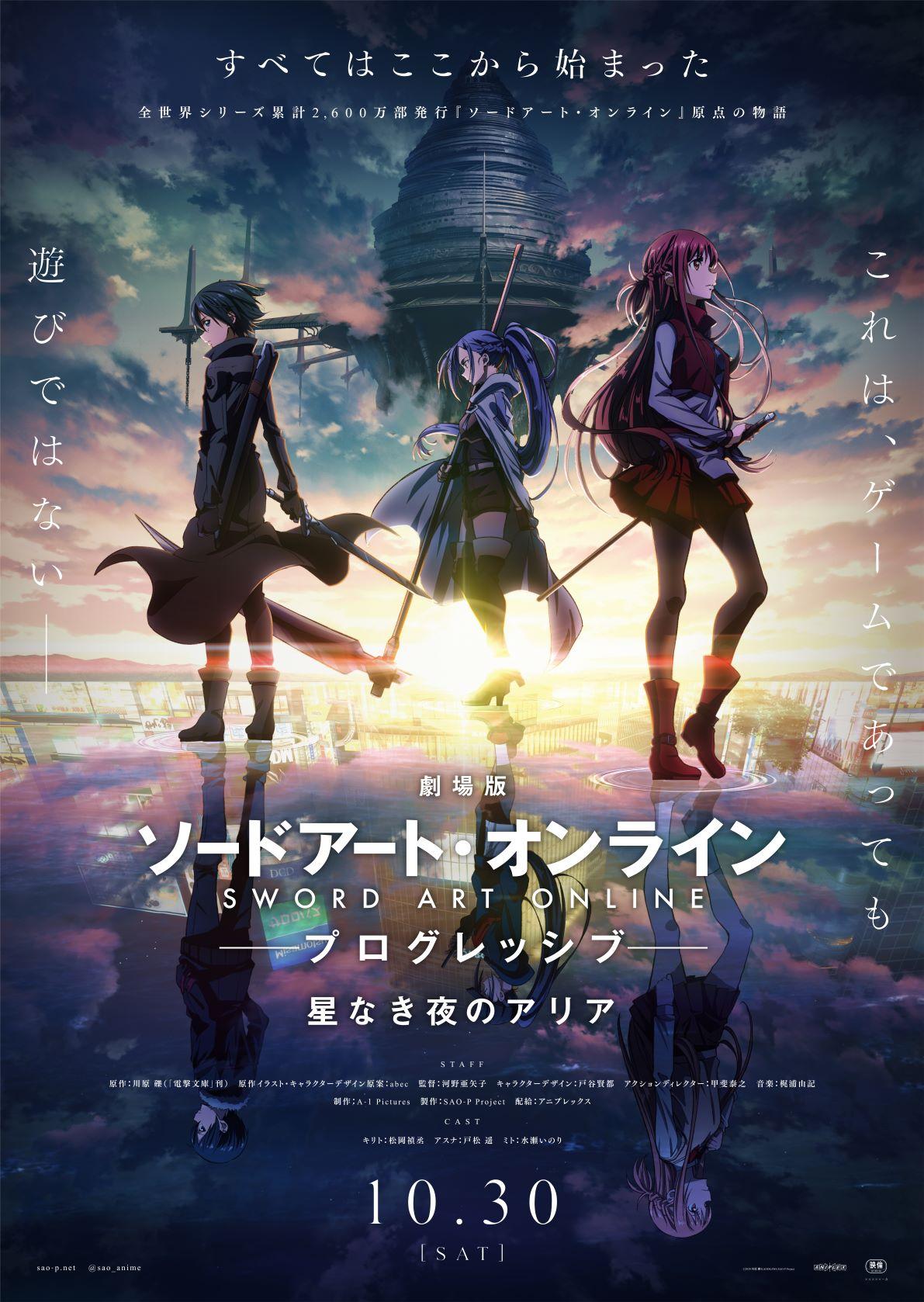 Sword Art Online the Movie -Progressive- Aria of a Starless Night