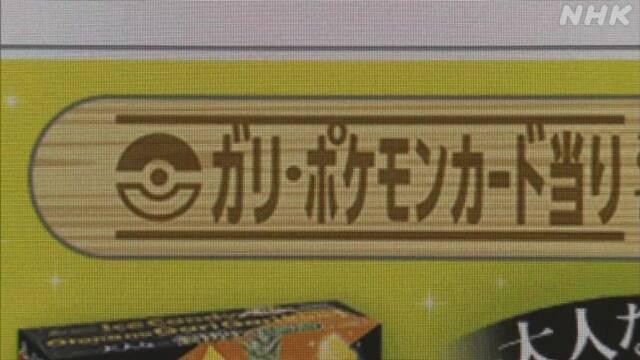 GariGari-Kun x Pokémon