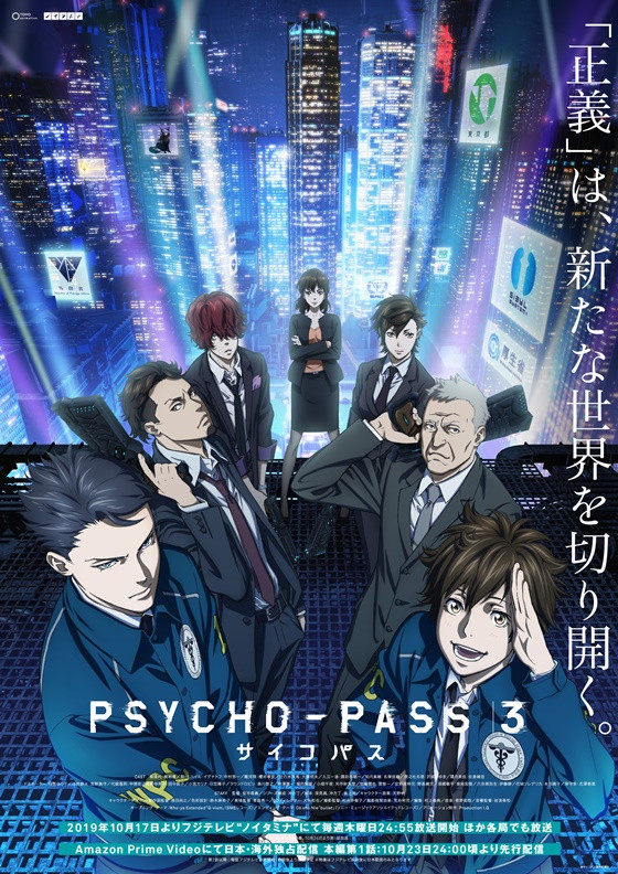 Psycho-Pass 3 Movie: First Inspector
