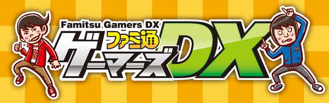 A banner image for the Famitus Gamers DX web program, featuring cartoon artwork representing voice actors Tomoaki Maeno and Kenichi Suzumura.