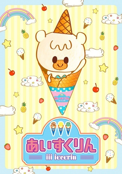 A key visual for the upcoming iii icecrin TV anime,. featuring Vanillan, a friendly ice cream bear.
