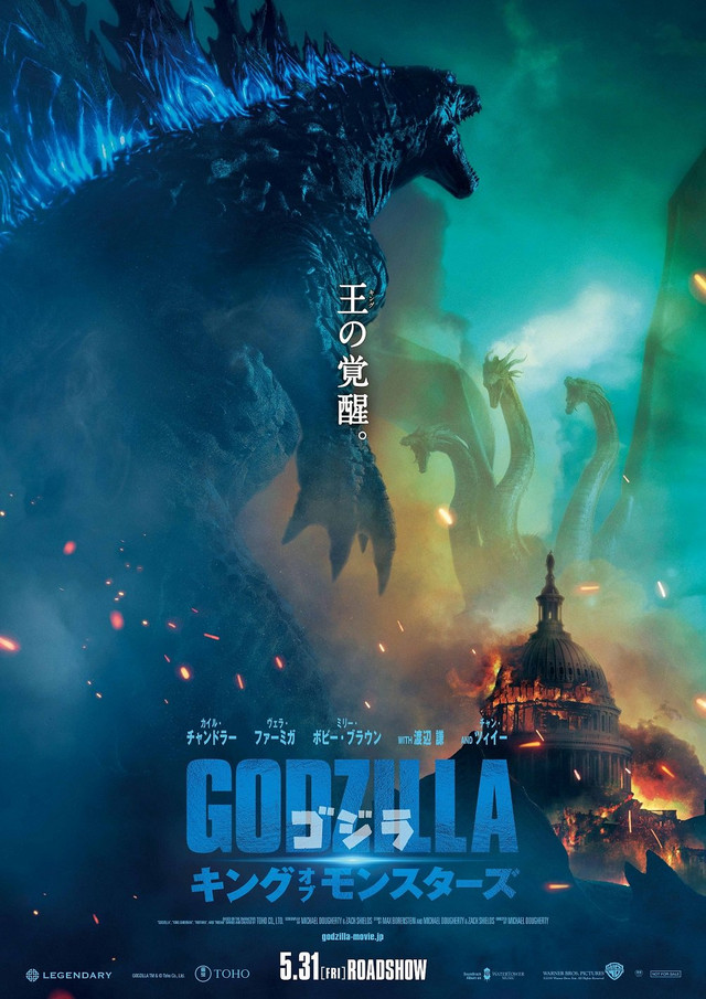 Crunchyroll - Giant Monsters Clash in Japanese Poster for Godzilla