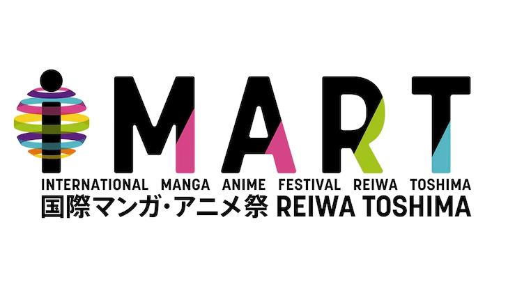 iMART 2021 Logo