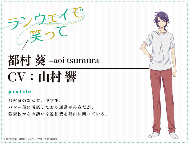 A character visual of Aoi Tsumura, the middle daughter of the Tsumura family in the Smile at the Runway TV anime.