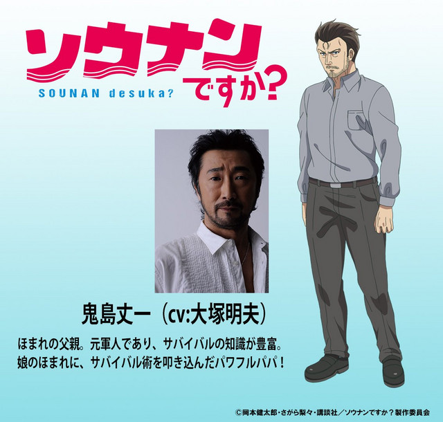 Akio Ōtsuka plays expert survivalist Jouichi Onishima in the Are You Lost? TV anime.