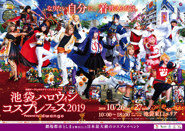 A promotional poster for Ikebukuro Halloween Cosplay Fest 2019, featuring numerous cosplayers dressed as characters from their favorite video games and anime.