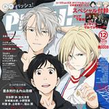 "Anime Magazine ""PASH!"" Reprints 10,000 Copies Thanks to ""Yuri!!! On ICE"" Feature"