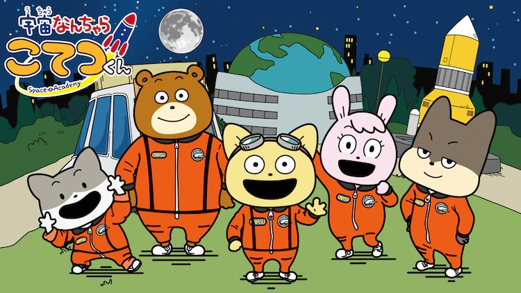A key visual for the upcoming Uchuu Nanchara Kotetsu-kun TV anime, featuring the main cast of anthropomorphic animals in their Space Academy training suits posing on the campus of the Space Academy.