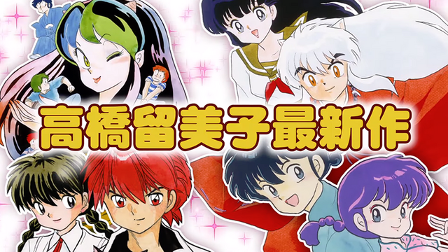 Crunchyroll Inuyasha Advertises Rumiko Takahashi S Latest