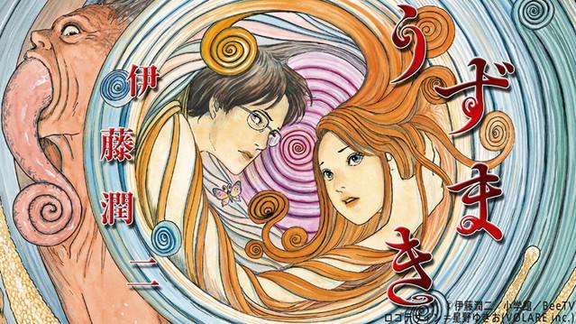 رسمة لسلسلة Uzumaki