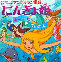 Andersens Childrens Story The Mermaid Princess