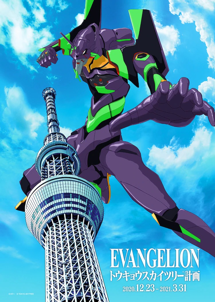 Proyecto EVANGELION Tokyo Skytree