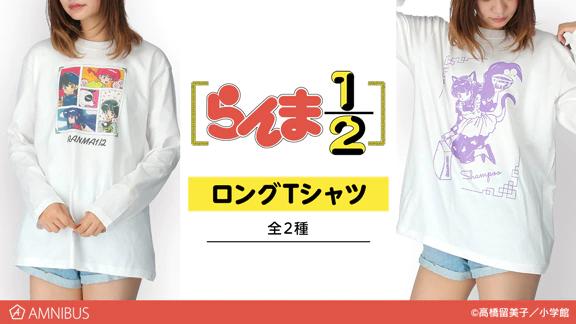 El anime Ranma 1/2 inspira una colección de ropa