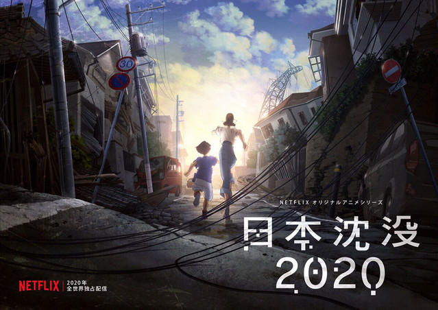 Japan Sinks 2020 key art