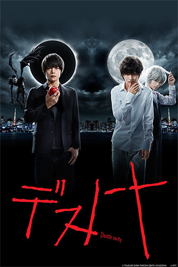 Death Note Live Action Main Visual