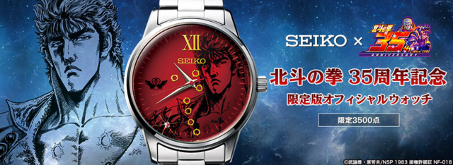 fist of the north star seiko