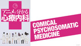 Comical Psychosomatic Medicine
