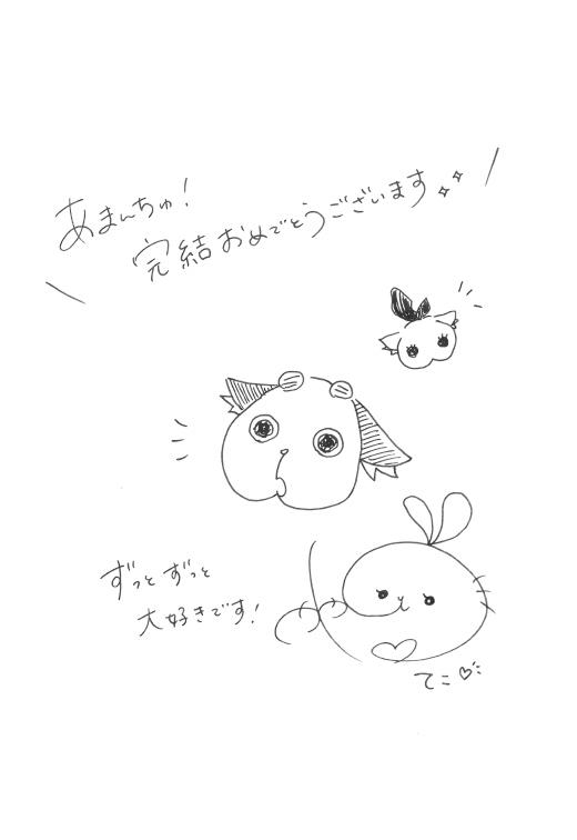 amanchu Ai Kayano doubleuse de Futaba Ooki