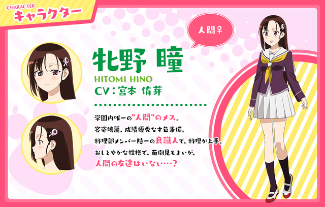 A character visual of Hitomi Hino, an ordinary human female high school student from the upcoming Murenase! Seton Gakuen TV anime.