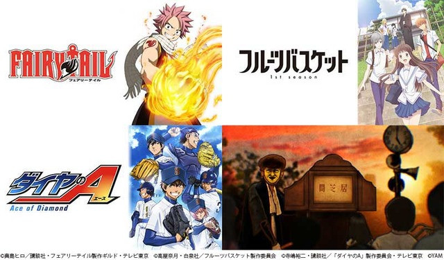 "A key visual depicting four of the series to be available on the ""Animeteleto"" Youtube channel: Fairy Tail, Fruits Basket, Ace of Diamond, and Yamishibai."