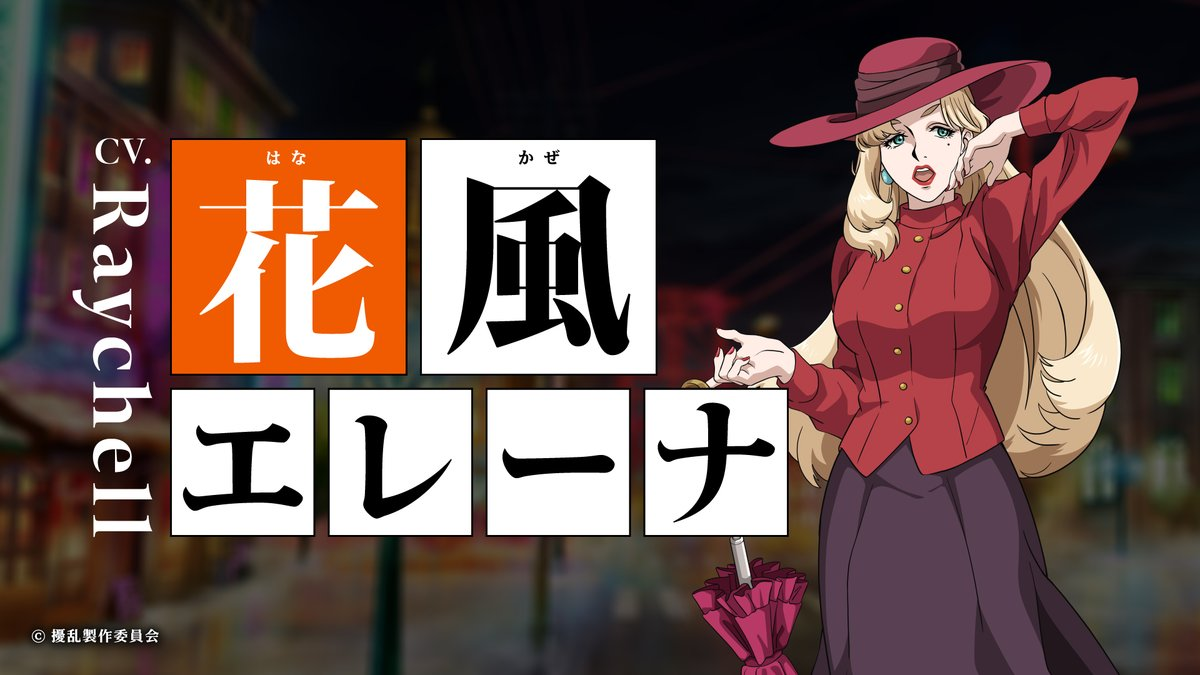 A character setting of Elena Hanakaze, a blonde haired and green-eyed woman wearing stylish clothes, a hat, and carrying an umbrella from the upcoming JORAN THE PRINCESS OF SNOW AND BLOOD TV anime.