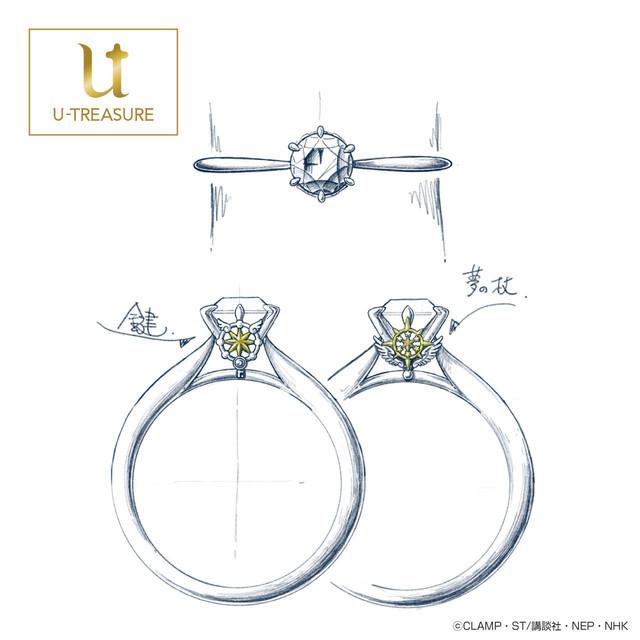 anillos de compromiso Cardcaptor Sakura