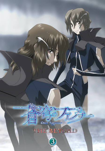 Fafner the Beyond Volume 3 DVD