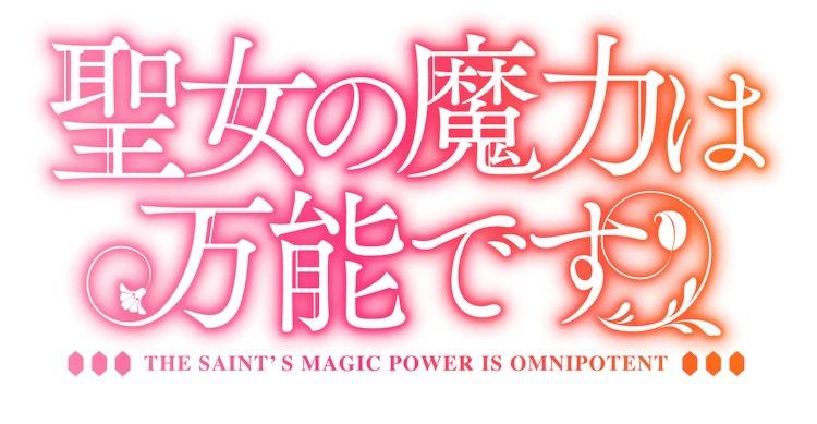 El logotipo del próximo The Saint's Magic Power es el anime de televisión Omnipotente, con texto en kanji japonés y letras en inglés.