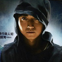 Tatsuya Fujiwara Death Note