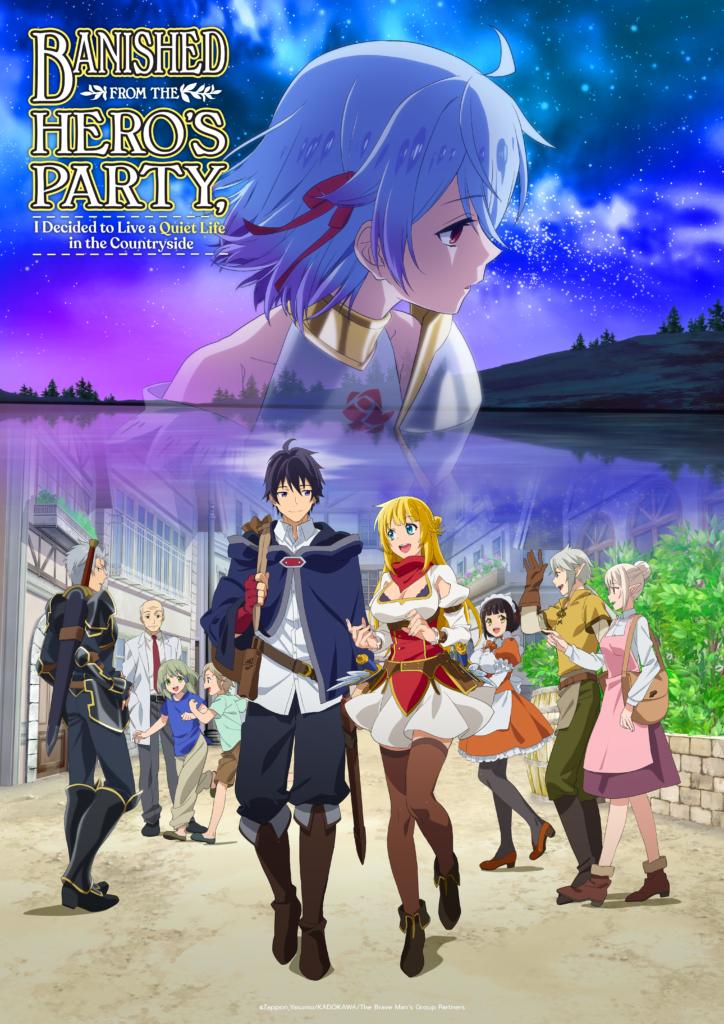 Una imagen clave para el lanzamiento en inglés de Funimation del próximo anime Banished from the Hero's Party, I Decided to ive a Quiet Life in the Countryside, con el elenco principal de personajes.