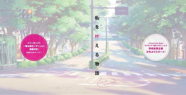 New Love Live anime visual