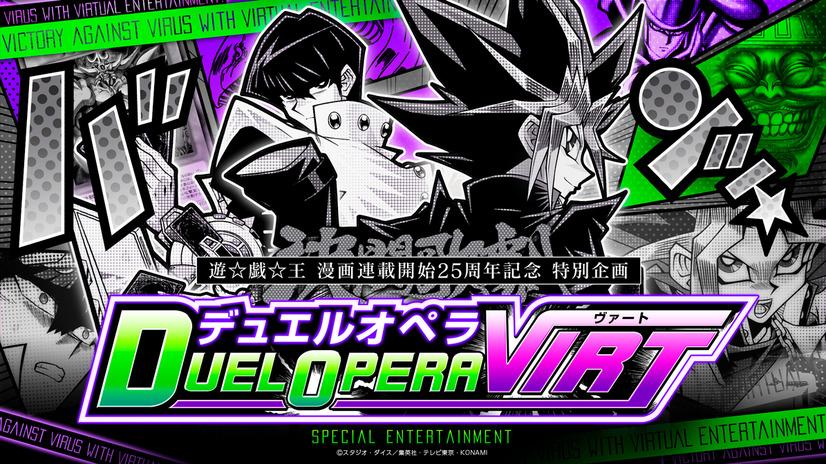 Yu-Gi-Oh! Duel Opera VIRT
