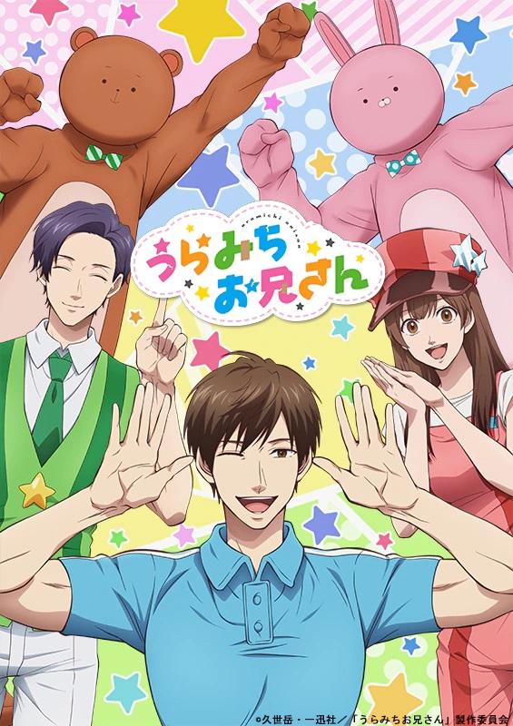Una nueva imagen clave para el próximo anime de televisión Uramichi Oniisan, con el elenco de Maman to Together: las mascotas disfrazadas Kumao-kun y Usao-kun, los presentadores Iketeru Oniisan y Utano Oneesan y el instructor de fitness Uramichi Oniisan.
