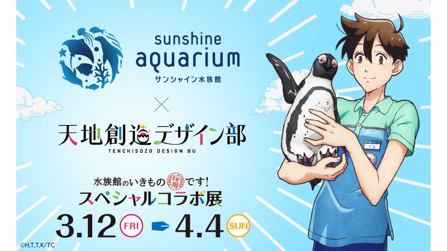 Heaven's Design Team x Sunshine Aquarium Collaboration