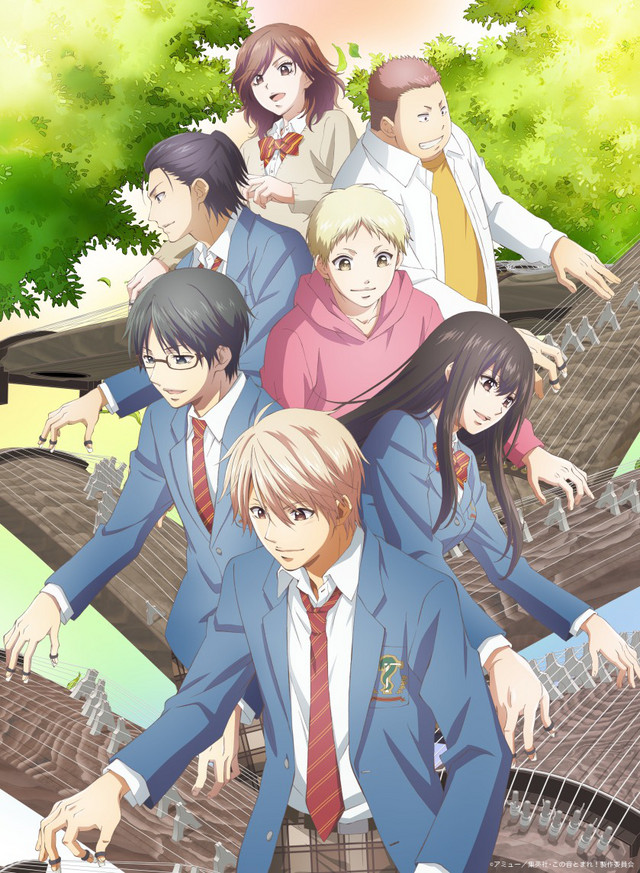 Members of the Tokihise High School koto club enthusiastically play their instruments in a new key visual for the Kono Oto Tomare!: Sounds of Life TV anime.