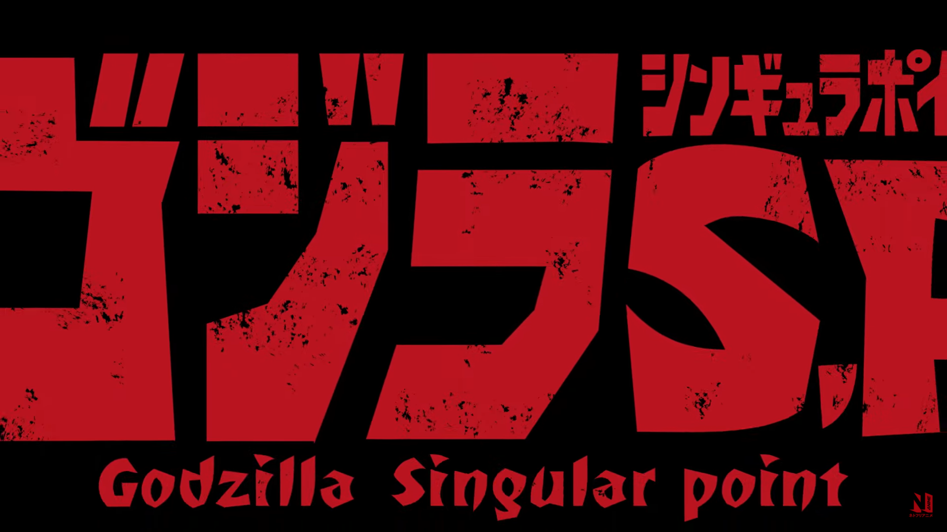 Godzilla: Singular Point