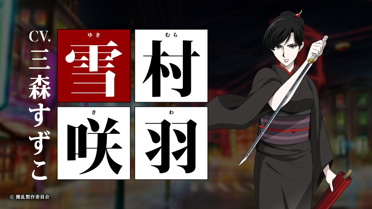 A character setting of Sawa Yukmura, a pale young woman with dark hair dressed in a black kimono and wielding a sword concealed in the handle of her red parasol from the upcoming JORAN THE PRINCESS OF SNOW AND BLOOD TV anime.
