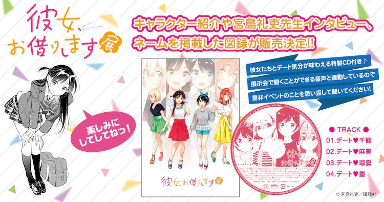 Rent-a-Girlfriend exhibit program with virtual date CD