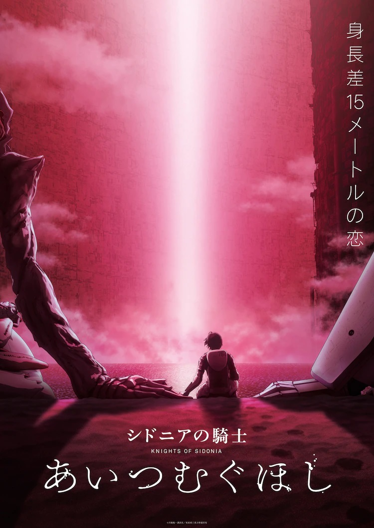 The movie poster for the upcoming Knights of Sidonia: Ai Tsumugu Hoshi theatrical anime film, featuring humanoid weapon Tsumugi Shiraui and human Garde pilot Nagate Tanizaki sharing a tender moment on a beach beneath a red sky.